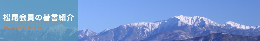 愛知県名古屋市の山岳会 千種アルパインクラブ