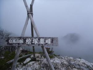 気持ちの良い頂上。三重県最高峰とか
