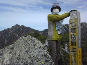 七倉岳山頂。